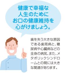健康で幸福な人生のためにお口の健康維持を心がけましょう。